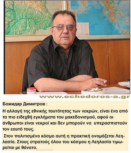 https://rwmios.files.wordpress.com/2013/08/f8ad4-dimitrov.jpg