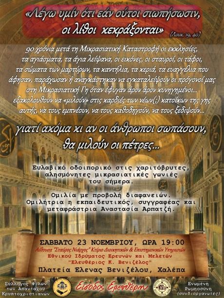 Αφίσα Αρπατζή