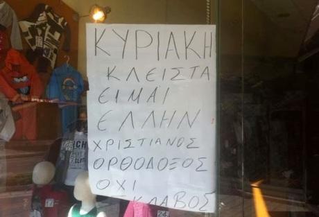 emporos-kyriakes