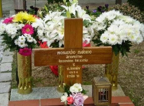 τάφος αγ. Παϊσίου