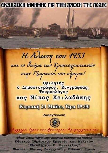 Αφίσα Χειλαδάκη