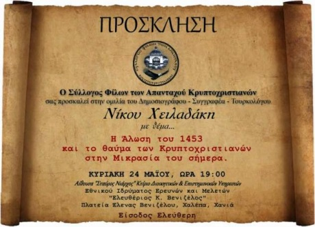 Πρόσκληση Νίκος Χειλαδάκης
